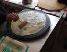 董记煎饼加盟费多少钱?早餐小吃+百姓创业项目+小成本