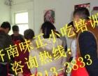 羊蝎子火锅培训 济南哪里可以学习火锅