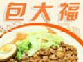包大福快餐加盟