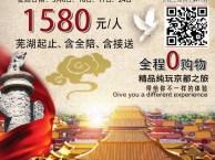 北京 双飞五日旅