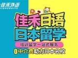 南京日語培訓,佳禾外語培訓學校