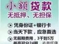 青岛详细的个人贷款地址在哪,个人贷款通过率高不高