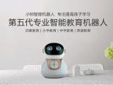 海尔旗下小帅智能机器人多少钱 智能机器人的功能