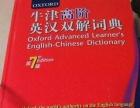 第7版牛津高阶英汉双解词典