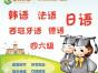 江阴上元教育培训学校诚聘韩语老师
