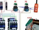 电工上门维修电工电路维修灯具设备电路变频器软起动器水泵