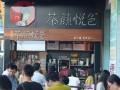 大连茶颜悦色加盟 5平米开店 1-5万投资 全国火热招商中