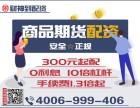 期货配资300起-免费代理-红枣手续费降至单边3.624元