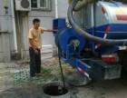 专业疏通大型污水管道工业管道市政管道清淤清理化粪池隔油池