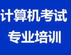 阳泉计算机二级国二MSoffice考试培训班 快速通过考试