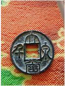 渭南哪里交易古钱币光绪元宝