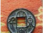 黄山哪里可以收购古董古钱币