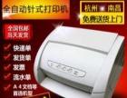 适合打印销售单出库单税票的二手针式打印机