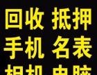 桂林回收电脑 平板 苹果外星人戴尔三星