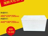 厂家批发 EPS海鲜大泡沫箱 冷冻食品泡