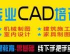 滨江CAD培训-长河CAD制图培训多少钱-浦沿汇星CAD培训