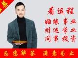 中国算命大师陈华霖周易预测起名改名择日风水布局八字命理