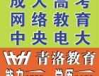 2019洛阳成人高考 电大 网络教育报名中
