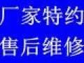 欢迎访问荣事达太阳能热水器 嘉兴各区 售后服务点维修电话!