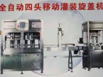 廣州灌裝機廠家