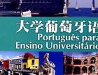 福州葡萄牙语学习班一 一维克多学校