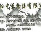 南阳运输公司 南阳货运公司 中亚大件运输