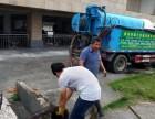 清理化粪池 污水池 泥浆 高压疏通下水道 市政管道