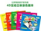 正版绿之爱AR涂涂乐4D智能绘本儿童早教玩具图图乐五套可代理