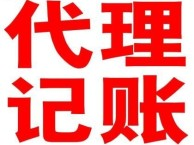 江西钰诚财务 庐山市会计代理