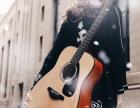 学吉他找老师广州吉他培训
