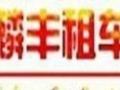 上海麟丰租车 大巴 中巴 商务 企业用车 年会旅游
