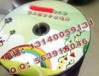 郑州光盘刻录光盘打印光盘包装