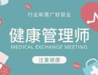 上海健康管理师培训报名考试材料 考试内容