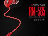 REMAX/睿量 RM585金属音乐耳机