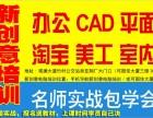 观澜清湖平面设计培训学校 观澜PS AI CDR案例速成培训