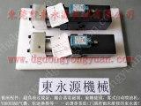 LDP-500冲床摩擦片,PDH140模高-冲床电磁阀等配件
