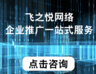 冠县网络公司