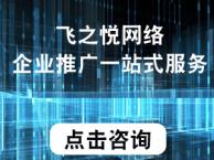 东昌府区网站建设聊城网络优化公司