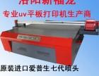 金属UV机 金属标牌彩印机 铁皮衣柜印花机 家具印花设备