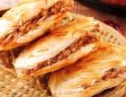 正宗的肉夹馍在广州哪里有培训怎么做才好吃卖多少钱一个合适