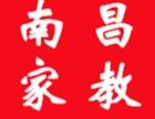南昌大学生家教网专业推荐中小学优秀家教老师