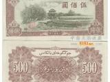 48年50元驴子与矿车人民币有市场 值钱 回收
