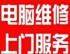 深圳皇岗电脑维修