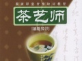福州专业的茶艺师评茶员培训费用是多少