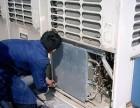 横岗六约空调拆装六约空调专业维修加雪种清洗保养