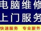 武汉杨园西路 修电脑上门维修,上门安装水晶头网线