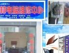 安庆大学华林电脑维修