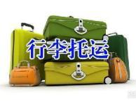 闵行区申通快递行李 电瓶车托运15801756728