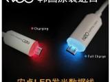 韩国NEO苹果三星htc发光数据线 小米华为安卓USB加长手机充