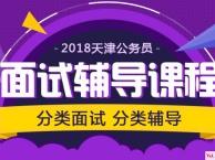 2018天津公务员面试培训 天津中公教育